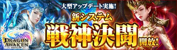新システム【戦神決闘】実装! 最強の竜騎士を目指せ