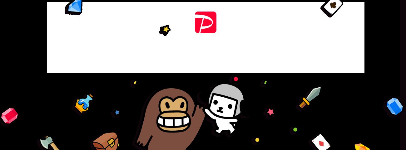 Yahoo!ゲームでPayPay残高が使える!