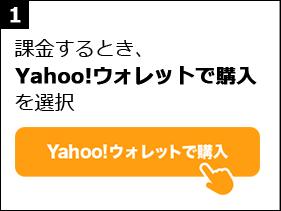 課金するとき、Yahoo!ウォレットで購入を選択