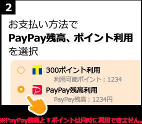 お支払い方法でPayPay残高、ポイント利用を選択 ※PayPay残高とTポイントは同時に利用できません。