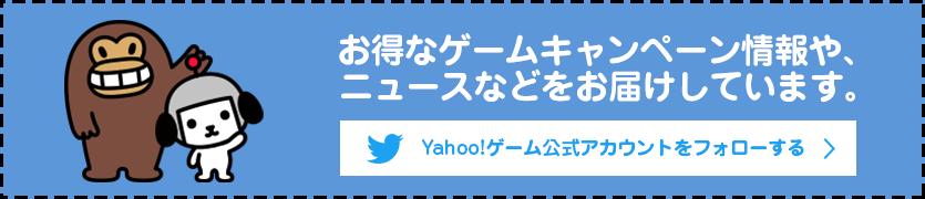 お得なゲームキャンペーン情報や、ニュースなどをお届けしています。Yahoo!ゲーム公式アカウントをフォローする