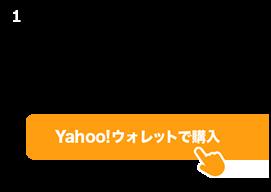 課金するときに、Yahoo!ウォレットで購入を選択。