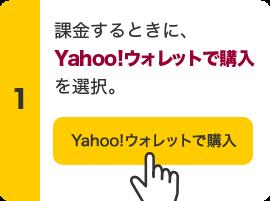 1. 課金するときに、Yahoo!ウォレットで購入を選択。