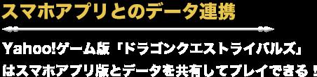 スマホアプリとのデータ連携 Yahoo!ゲーム版「ドラゴンクエストライバルズ」はスマホアプリ版とデータを共有してプレイ可能。
