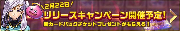 2月22日リリースキャンペーン開催予定 新カードパックチケットプレゼントがもらえる!