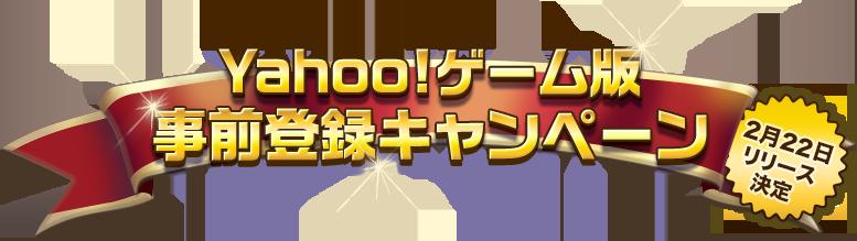 Yahoo!ゲーム版 事前登録キャンペーン