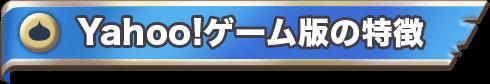 Yahoo!ゲーム版の特徴