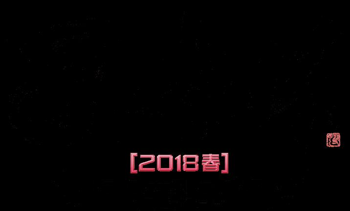 勇者杯 2018 春ドラゴンクエストライバルズ チャンピオンシップ