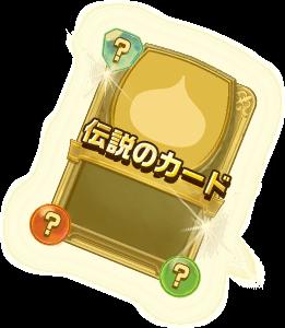 伝説のカード