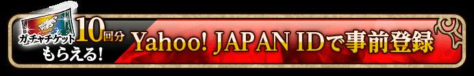 Yahoo!JAPAN IDで事前登録 ガチャチケット10回分もらえる!