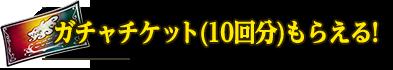 ガチャチケット(10回分)もらえる!