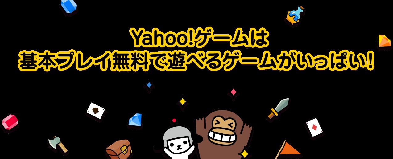 Yahoo!ゲームは基本プレイ無料で遊べるゲームがいっぱい!