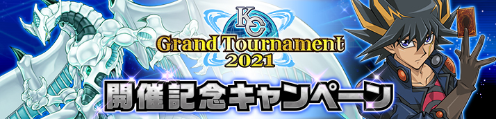 KC Grand Tournament 2021 開催記念キャンペーン