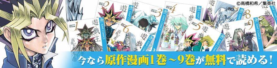 今なら原作漫画1巻〜9巻を無料で読める!