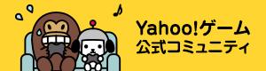 Yahoo!ゲーム公式コミュニティ