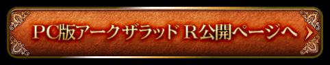 PC版アークザラッド R 公開ページへ
