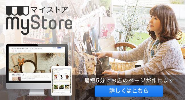 最短5分でお店のページが作れます。 Yahoo!ジオシティーズ MyStore