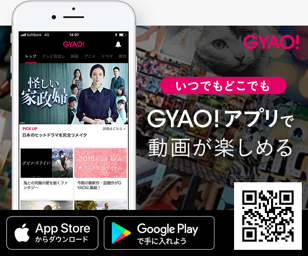 GYAO!アプリで動画が楽しめる