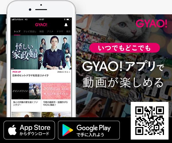GYAO!アプリで動画が楽しめる