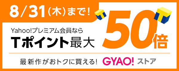 GYAO!ストアならTポイントが貯まる!使える!