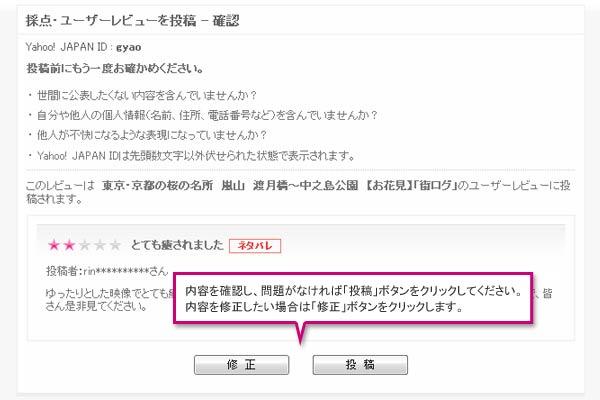 内容を確認し、問題がなければ「投稿」ボタンをクリックしてください。内容を修正したい場合は「修正」ボタンをクリックします。