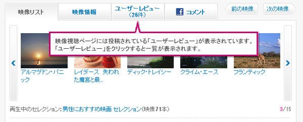 映像視聴ページには投稿されている「ユーザーレビュー」が表示されています。ユーザーレビュー一覧をクリックすると一覧ページに移動します。