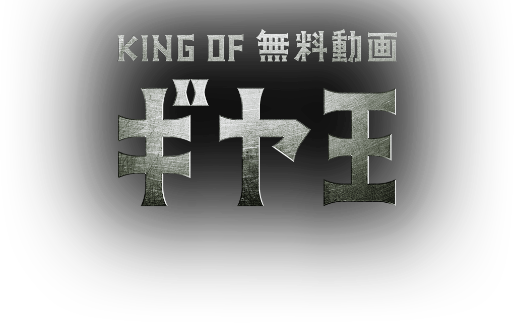 KING OF 無料動画 ギヤ王