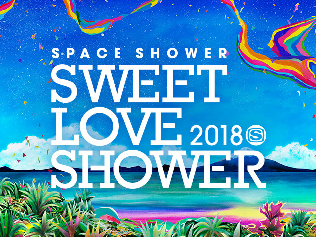SPACE SHOWER SWEET LOVE SHOWER 2018 特集