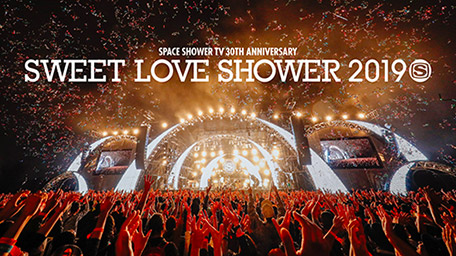 SWEET LOVE SHOWER 2019 COMNG SOON 2020/1/3(金)正午〜2/2(日)