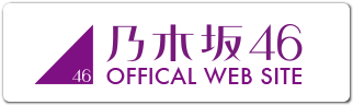 乃木坂46 OFFICIAL WEB SITE