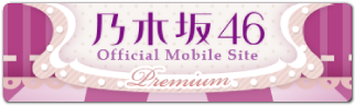 乃木坂46 Official Mobile Site