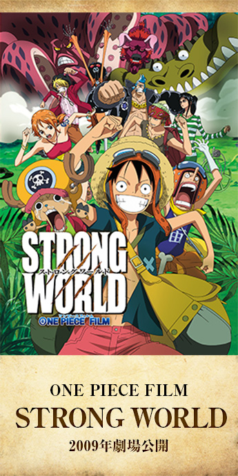 ONE PIECE FILM STRONG WORLD 2009年劇場公開