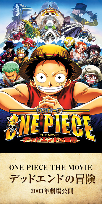 ONE PIECE THE MOVIE デッドエンドの冒険 2003年劇場公開