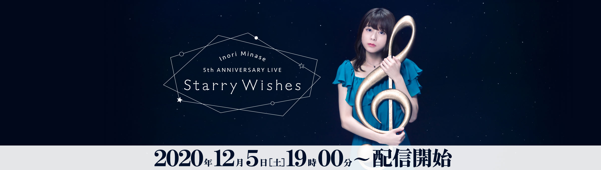 Inori Minase 5th ANNIVERSARY LIVE Starry Wishes