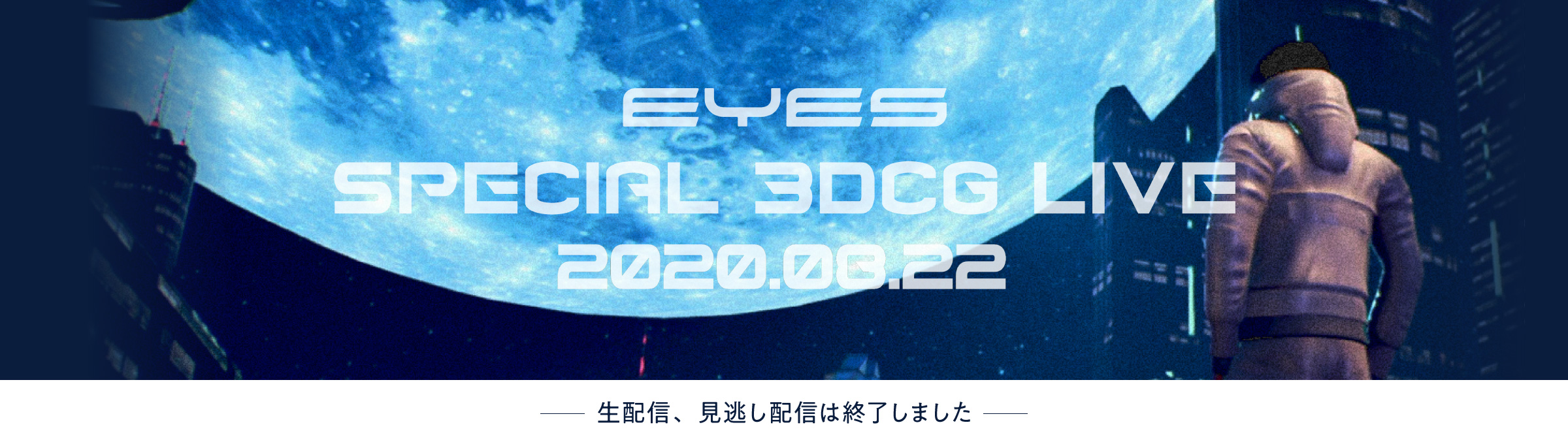WONK 「EYES」 SPECIAL 3DCG LIVE