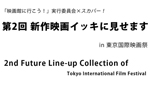2nd Future Line-up Collection of Tokyo International Film Festival
