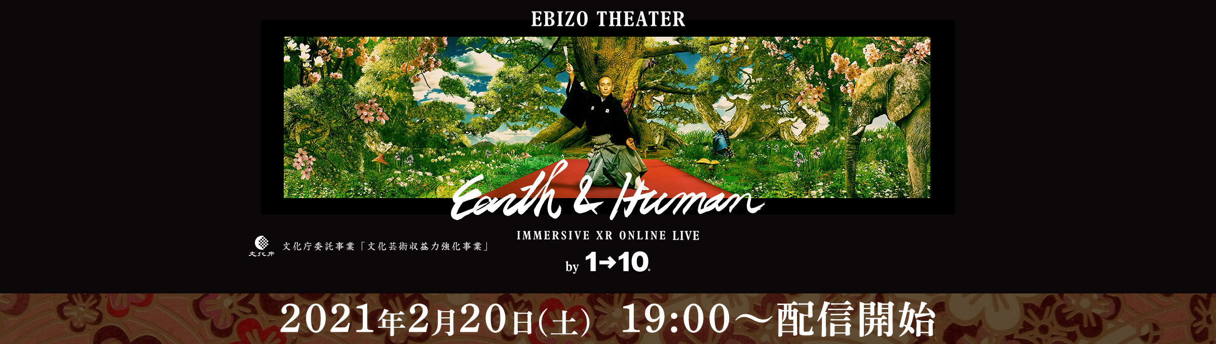 EBIZO THEATER  NPO法人設立記念公演 「Earth & Human」by 1→10
