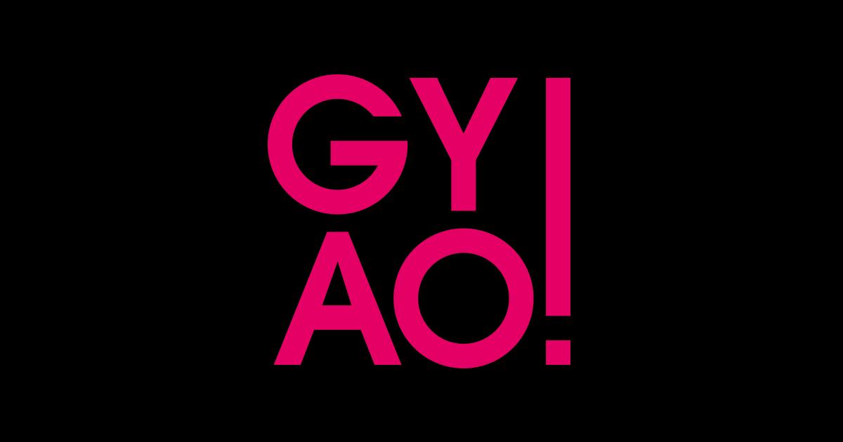 「GYAO! (ギャオ)」の画像検索結果