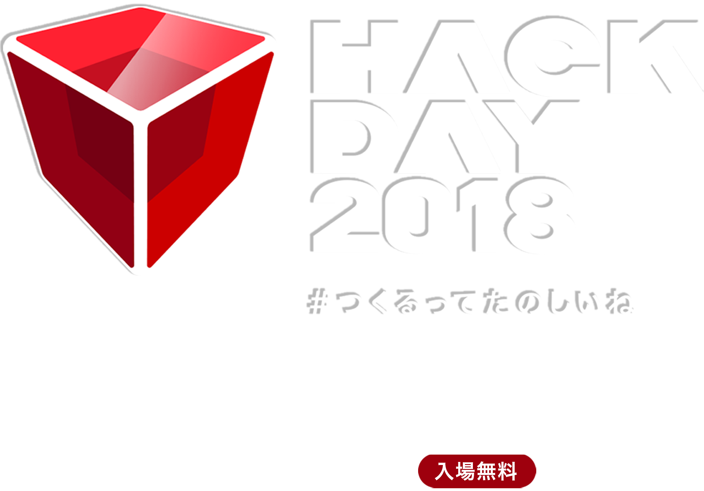 HACKDAY2018 12月15日(土)・16日(日)@秋葉原UDX
