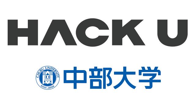 Hack U 中部大学 2019
