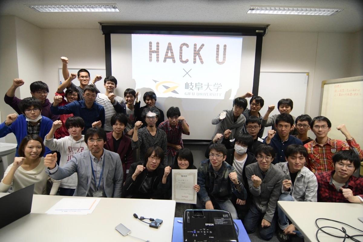 Hack U 岐阜大学 2017のキービジュアル画像