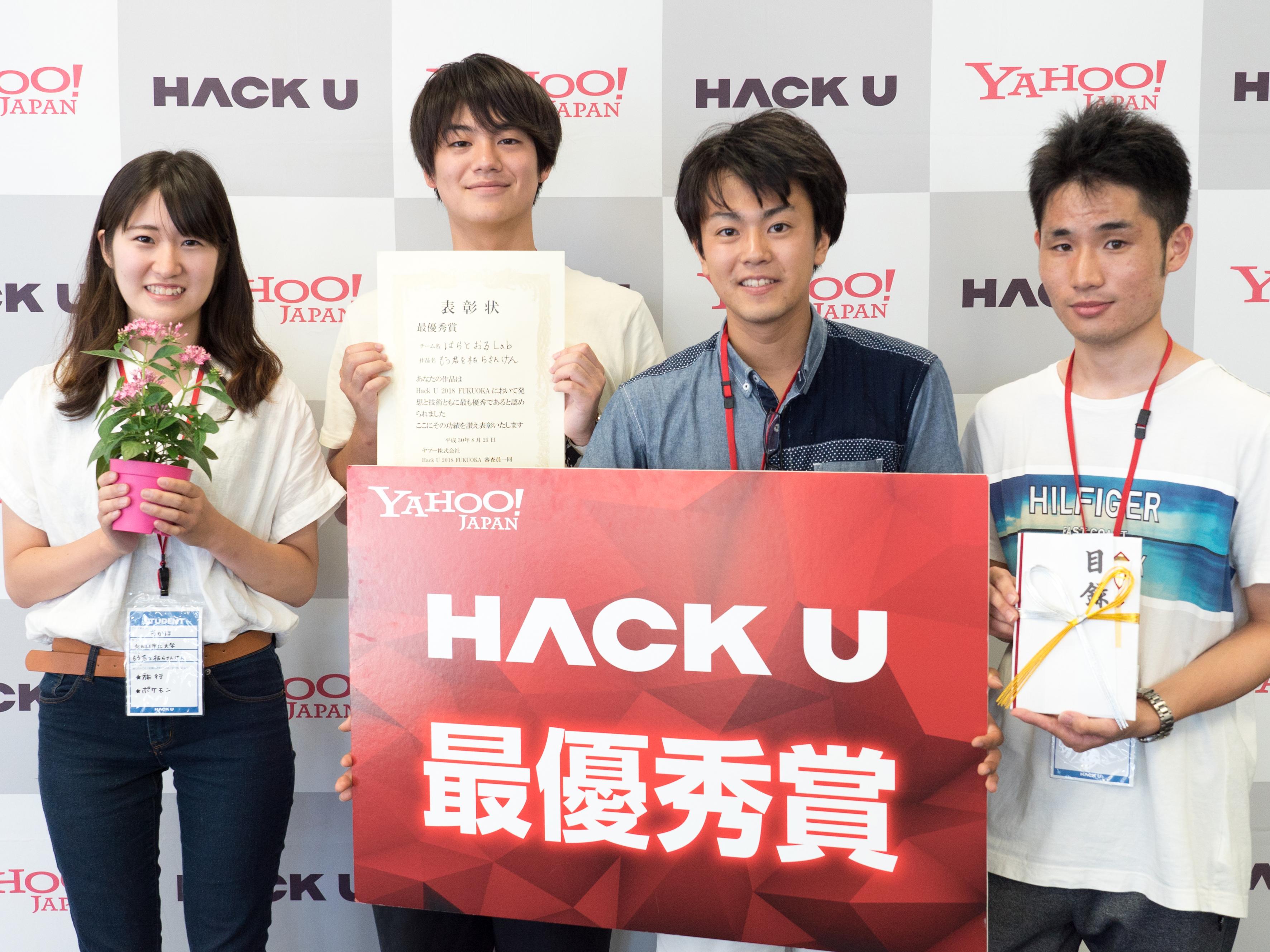 Hack U 2018 福岡会場の画像