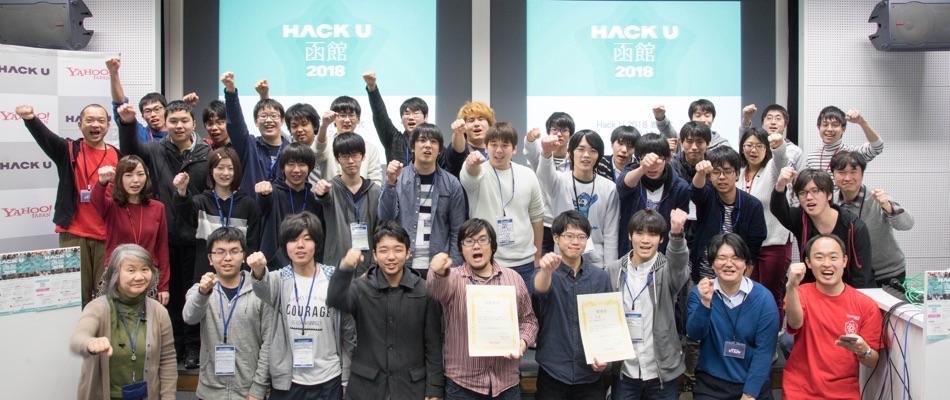 Hack U 函館 2018のキービジュアル画像