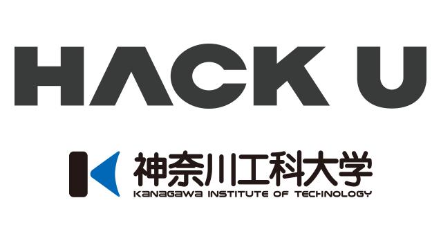 Hack U 神奈川工科大学 2018
