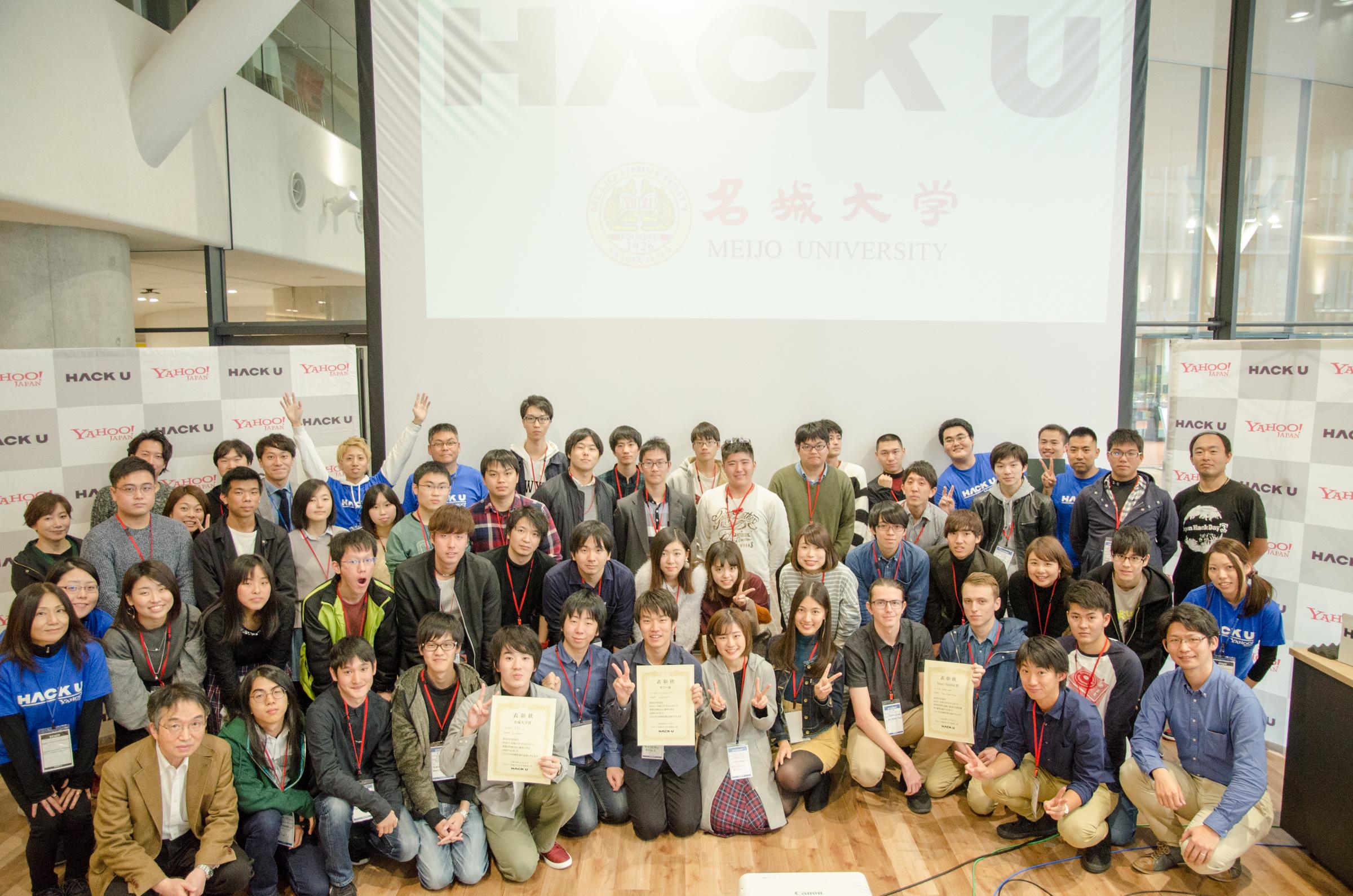Hack U 名城大学 2018のキービジュアル画像