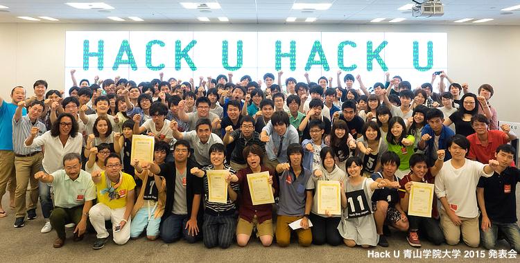 Hack Uとは