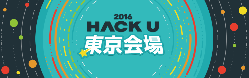 Hack U 2016 東京会場のキービジュアル画像