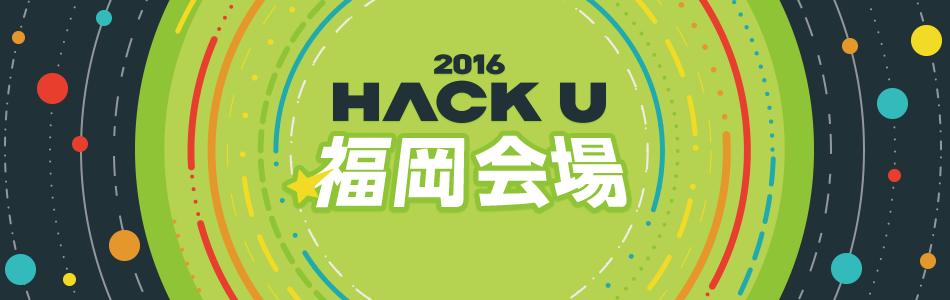 Hack U 2016 福岡会場のキービジュアル画像