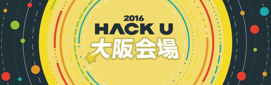 Hack U 2016 大阪会場のキービジュアル画像