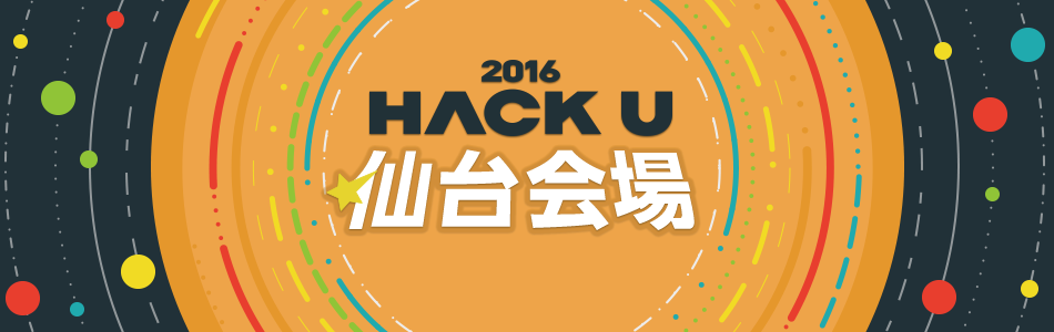 Hack U 2016 仙台会場